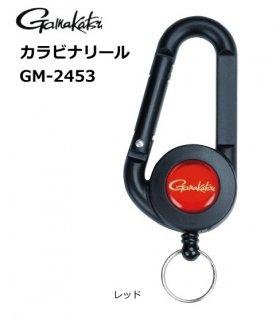 がまかつ カラビナリール GM-2453 レッド 【本店特別価格】