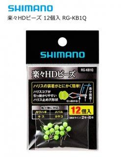 シマノ 楽々HDビーズ 12個入 RG-KB1Q / カワハギ仕掛 (メール便可) 【本店特別価格】