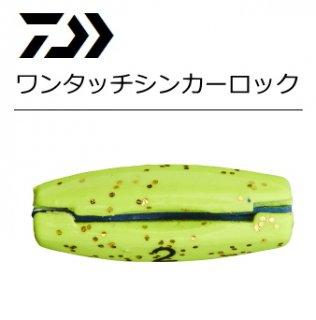 ダイワ ワンタッチシンカー ロック 1.0号 (メール便可) 【本店特別価格】