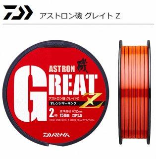 【セール 50%OFF】 ダイワ アストロン磯 グレイト Z オレンジマーキング 5号 200m / ライン 道糸  / 釣糸