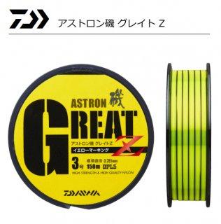 【セール 50%OFF】 ダイワ アストロン磯 グレイト Z イエローマーキング 5号 200m / ライン 道糸  / 釣糸
