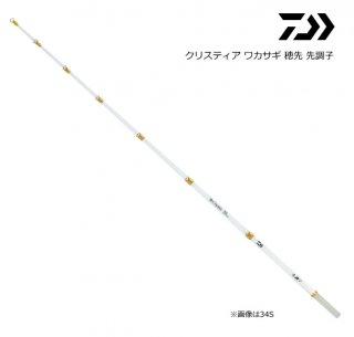 ダイワ クリスティア ワカサギ 穂先 先調子 34SS 【本店特別価格】