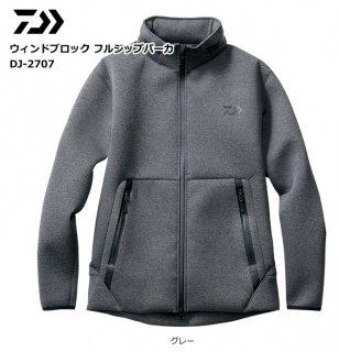 【送料無料】 ダイワ ウィンドブロック フルジップパーカ DJ-2707 グレー XL(LL)サイズ (お取り寄せ商品) 【本店特別価格】