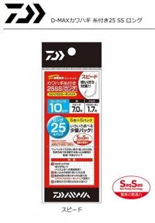 ダイワ D-MAXカワハギ 糸付き25 SS ロング スピード 6.5 / 皮ハギ 仕掛け (メール便可) 【本店特別価格】