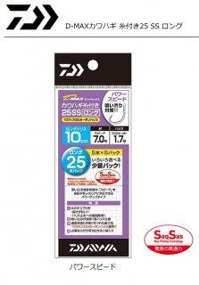 ダイワ D-MAXカワハギ 糸付き25 SS ロング パワースピード 6.5 / 皮ハギ 仕掛け (メール便可) 【本店特別価格】