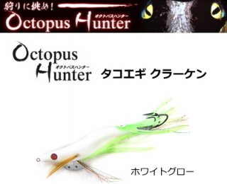 オクトパスハンター タコエギ クラーケン 4.5号 ホワイトグロー  / SALE 【本店特別価格】