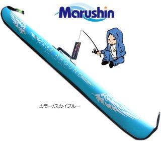 マルシン漁具 EVA ロッドケース 150cm スカイブルー / SALE 【本店特別価格】