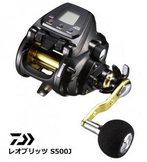 ダイワ レオブリッツ S500J / 電動リール (送料無料) 【本店特別価格】