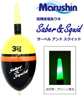 電気ウキ マルシン漁具 サーベル アンド スクイッド 2号 イエロー / SALE10 【本店特別価格】
