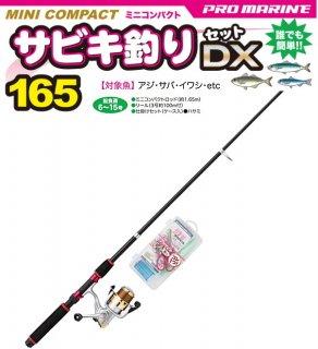 プロマリン ミニコンパクト サビキ釣りセットDX 165 / SALE10 【本店特別価格】