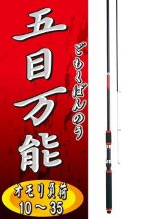 万能竿 プロマリン 五目万能 240 / SALE 【本店特別価格】