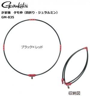 がまかつ がま磯 タモ枠 (四折り・ジュラルミン) GM-835 (40cm/ブラック×レッド) (送料無料) 【本店特別価格】
