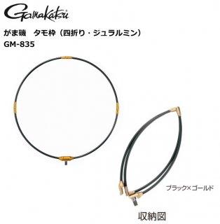 がまかつ がま磯 タモ枠 (四折り・ジュラルミン) GM-835 (40cm/ブラック×ゴールド) (送料無料) 【本店特別価格】(お取り寄せ)