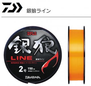 【セール 40%OFF】 ダイワ 銀狼ライン 150m 2.25号 / チヌ 黒鯛 フカセライン 道糸 釣糸