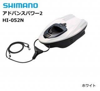 シマノ アドバンスパワー2 HI-052N ホワイト / 鮎友釣り用品 (送料無料) (O01) (S01) 【本店特別価格】