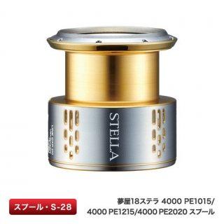 シマノ 夢屋 18 ステラ 4000 PE2020スプール (送料無料)(お取り寄せ商品) 【本店特別価格】