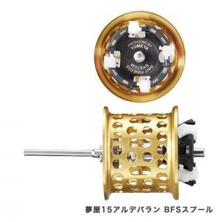 シマノ 夢屋15アルデバラン BFSスプール  (送料無料) (お取り寄せ商品) 【本店特別価格】