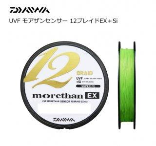 ダイワ UVF モアザンセンサー 12ブレイドEX+Si 16lb.(0.8号) 150m / PEライン (メール便可)(お取り寄せ商品) 【本店特別価格】