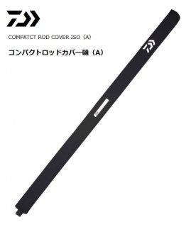 ダイワ コンパクトロッドカバー磯 ブラック L(A) / 竿袋 (O01) (D01) 【本店特別価格】