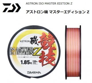 【セール 40%OFF】 ダイワ アストロン磯 マスターエディション Z 3号 150m / 道糸 釣糸