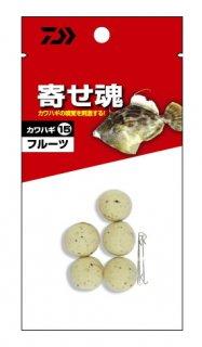 ダイワ 寄せ魂 カワハギ15 フルーツ / エサ (メール便可) (O01) 【本店特別価格】