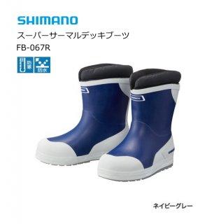 【セール 40%OFF】 シマノ スーパーサーマルデッキブーツ FB-067R ネイビーグレー Sサイズ