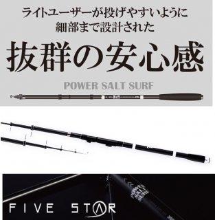 投げ竿 サーフロッド ファイブスター パワーソルトサーフ 330 / SALE10 【本店特別価格】