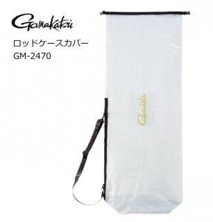 がまかつ ロッドケースカバー GM-2470 クリア(お取り寄せ商品) 【本店特別価格】