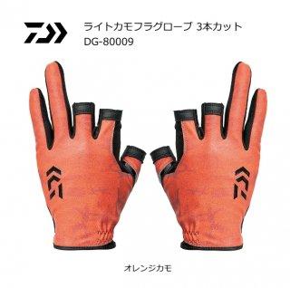 ダイワ ライトカモフラグローブ 3本カット DG-80009 オレンジカモ XL(LL)サイズ (メール便可) 【本店特別価格】