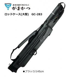 がまかつ ロッドケース(大型) GC-283 145cm (大型商品 代引不可)(お取り寄せ商品) 【本店特別価格】
