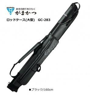 がまかつ ロッドケース(大型) GC-283 160cm (大型商品 代引不可) (お取り寄せ商品) 【本店特別価格】