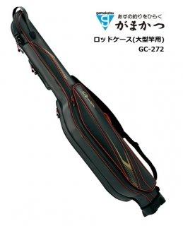 がまかつ ロッドケース(大型竿用) GC-272 (大型商品 代引不可) 【本店特別価格】(お取り寄せ)