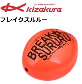 キザクラ ブレイクスルルー Type Heavy SS(スローシンキング) レッド / 全層水平ウキ 【本店特別価格】