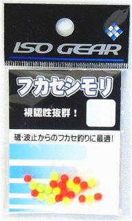 イソギア (ISO GEAR) フカセシモリ KP-401 Mサイズ / シモリ玉 SALE10 (メール便可) 【本店特別価格】