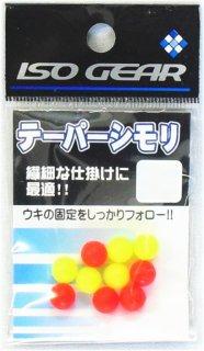 イソギア (ISO GEAR) テーパーシモリ KP-400 Sサイズ / シモリ玉 SALE10 (メール便可) 【本店特別価格】