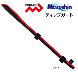 マルシン漁具 ドラゴン ティップガード 40cm (レッド) / SALE 【本店特別価格】