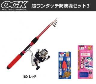 OGK (大阪漁具) 超ワンタッチ防波堤セット3 180 レッド / 振出竿 / SALE10 【本店特別価格】