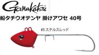 がまかつ 船タチウオテンヤ (掛けアワセ40号) #5 ステルレッド (メール便可) 【本店特別価格】