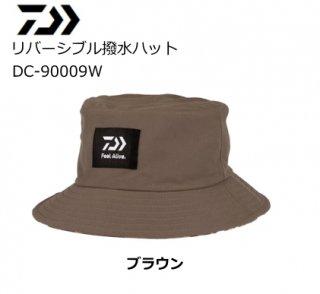 【セール】 ダイワ リバーシブル撥水ハット DC-90009W ブラウン フリーサイズ / 帽子