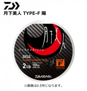 ダイワ 19 月下美人 TYPE-F 陽 #サイトオレンジ 0.9号-150m / フロロカーボンライン (メール便可) 【本店特別価格】