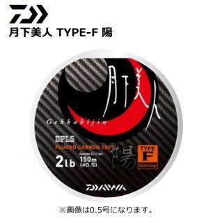 ダイワ 19 月下美人 TYPE-F 陽 #サイトオレンジ 1.2号-150m / フロロカーボンライン (メール便可) (O01) 【本店特別価格】
