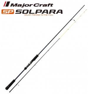 メジャークラフト ソルパラ イカメタル (鉛スッテ) SPXJ-S662MNS/ST / 船竿 (お取り寄せ商品) 【本店特別価格】