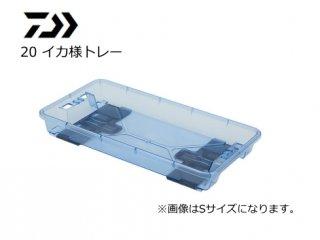 ダイワ 20 イカ様トレー (S) / イカトレー 【本店特別価格】