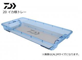 ダイワ 20 イカ様トレー AL(S) / イカトレー 【本店特別価格】