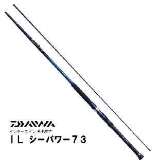 船竿 ダイワ IL シーパワー 73 30-270 (D01) (O01) 【本店特別価格】