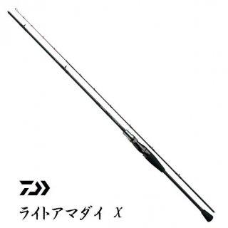 ダイワ ライトアマダイ X 190 / 船竿 (D01) (O01) 【本店特別価格】