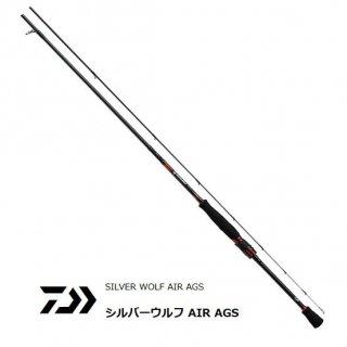 ダイワ シルバーウルフ AIR AGS 76ML-S-4 / ルアーロッド (O01) (D01) 【本店特別価格】