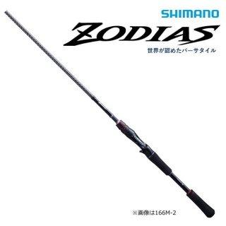 シマノ ゾディアス 166ML-G (ベイト) / バスロッド (S01) 【本店特別価格】