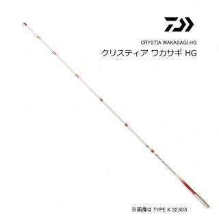 ダイワ クリスティア ワカサギ HG TYPE K 32.5SS (D01) (O01) 【本店特別価格】