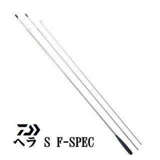 ダイワ 19 ヘラ S F-SPEC 8尺 / ヘラ竿 (D01) (O01) 【本店特別価格】